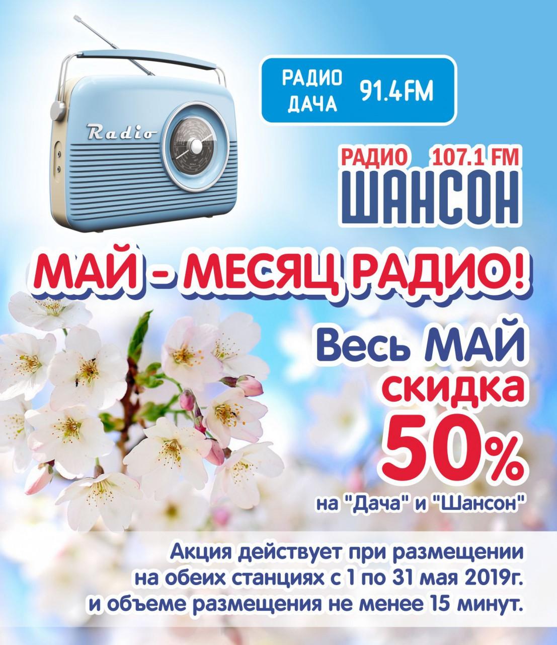 Май - месяц радио