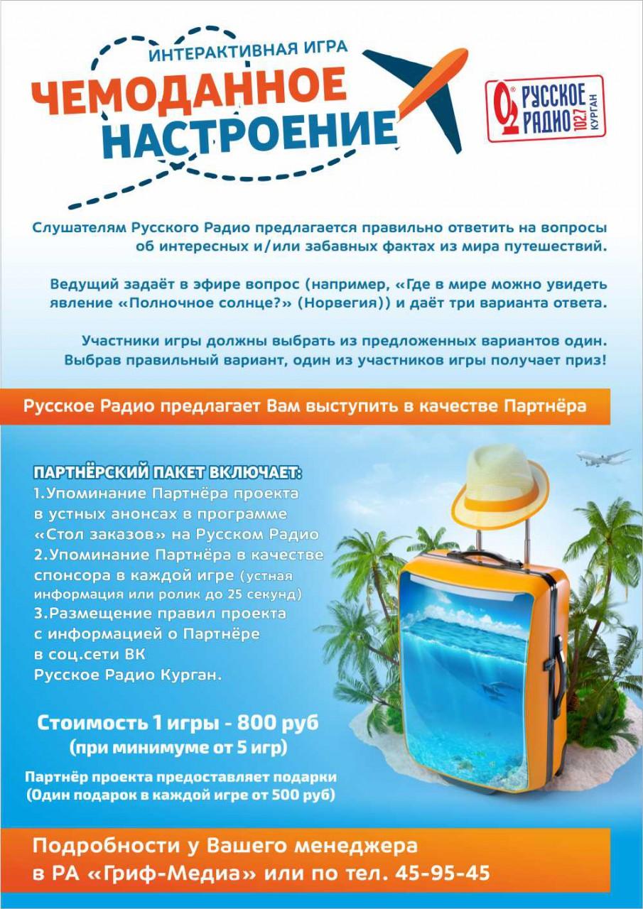 Чемоданное настроение на Русском Радио