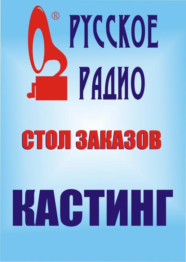 Как заказать поздравление на русском радио