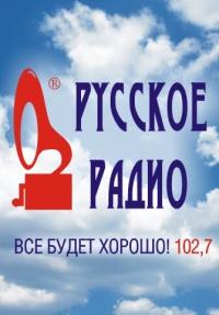 Русское радио поздравления